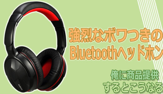 AUSDOM M04S Review by ららまろ