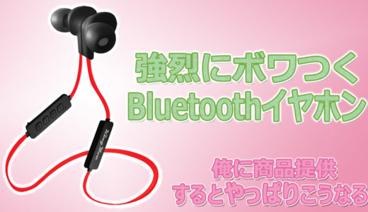 KingYou BT001 Review by ららまろ