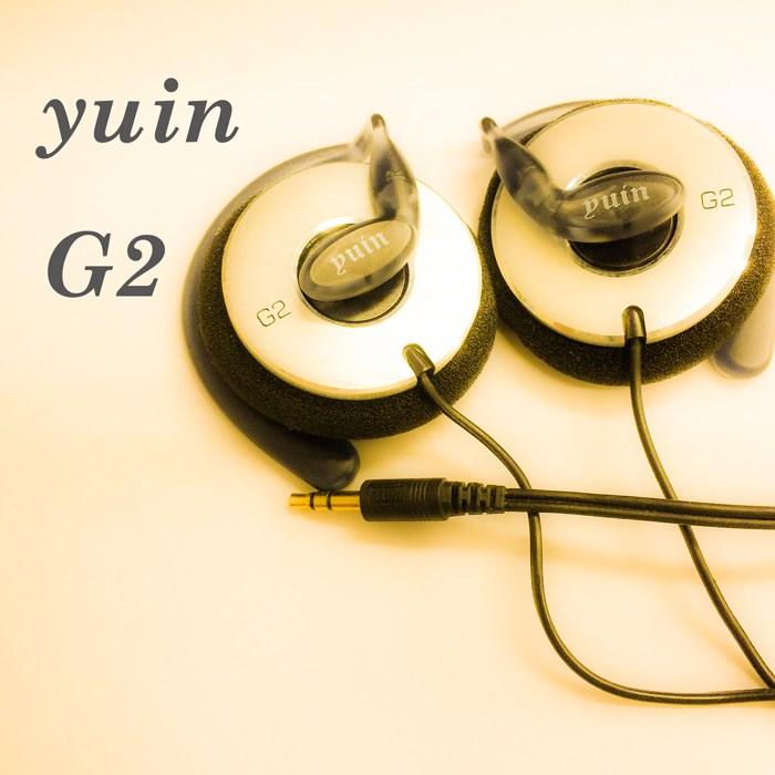 Yuin G2 Review by 六本木オーディオ